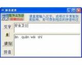 拼音速查(拼音速查免费下载)V1.0.0.56最新官方版