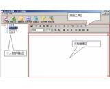 蓝光个人信息管理系统V5.1最新官方版