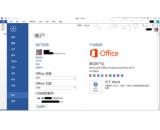 Microsoft Office 2013专业版(64位)简体中文版