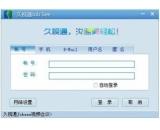 久视通视频会议系统(视频会议远程通话软件)V2.0.2013.0329最新官方版