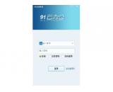 91云办公(91云办公电脑版免费下载)V2.0.1最新官方版