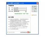 qq东北刨幺算牌器(东北刨幺记牌器免费下载)V1.05最新官方版