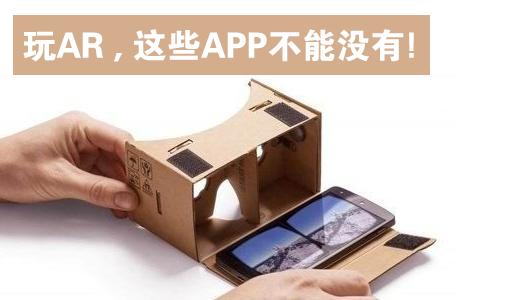 VR手机APP专题
