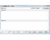 小贝在线翻译小助手(小贝在线翻译小助手免费下载)V1.0最新官方版