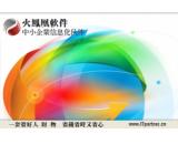火凤凰企业管理软件(火凤凰企业管理软件免费下载)V5.12.0701最新官方版