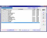 大地球工作日程提醒系统免费下载V6.01最新官方版