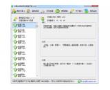 中国汉语成语字典电子版 V1.0.0.0最新官方版