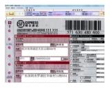 易人快递单打印软件(快递单打印软件) V3.0.0.2最新官方版
