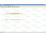 三江门诊收费系统(三江门诊收费系统免费下载)V6.3最新官方版
