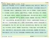 爱不释手(打字练习软件) V1.7.8.106最新官方版