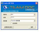 TeamDoc文档管理软件免费下载V2.0.0.19最新官方版