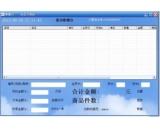 友点药店管理系统(友点药店管理系统免费下载)V1.7.0.0最新官方版