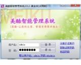 美酷管理软件(美酷管理软件免费下载)V1.0最新官方版