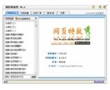 网页特效秀(网页特效制作) V4.0.22.0最新官方版