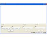 3145火车时刻表下载(火车时刻表查询软件)V1.0最新官方版