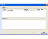 天师水利工程资料管理软件免费下载V2.2最新官方版