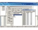 求索文件管理系统(求索文件管理系统免费下载)V2.9最新官方版