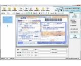 物流单据影像管理系统(物流单据影像管理系统免费下载)V2.0.6.0最新官方版