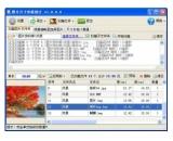 图片尺寸价格统计工具(图片尺寸价格统计工具免费下载)V2.3.1.0最新官方版
