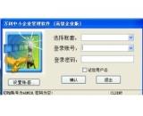 万利中小企业管理软件(万利中小企业管理软件免费下载)V4.30最新官方版