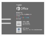 office2016激活工具下载(小马kms激活)绿色版V10.1.6