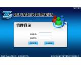 智天星会员管理系统(智天星会员管理系统免费下载)V8.9.0.0最新官方版
