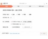 万能五笔输入法 V9.7.9.01041官方版