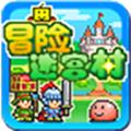 冒险迷宫村安卓版(手机冒险迷宫村app手机版下载)V5.9.4官方版