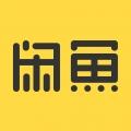 闲鱼ios版(手机闲鱼app下载)V5.7.1iphone/ipad版
