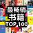最畅销书籍TOP100ios版(手机最畅销书籍TOP100app下载)V5.53iphone/ipad版