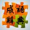 成语辞典ios版(手机成语辞典app下载)V1.80iphone/ipad版