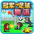 冠军足球物语安卓版(手机冠军足球物语app手机版下载)V3.2.3官方版