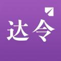 达令全球好货ios版(手机达令全球好货app下载)V5.6.5iphone/ipad版