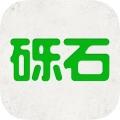 砾石ios版(手机砾石app下载)V4.6.5iphone/ipad版