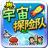 宇宙探险队汉化版安卓版(手机宇宙探险队汉化版app手机版下载)V2.6.6官方版