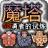 魔塔50层勇者的试炼安卓版(手机魔塔50层勇者的试炼app手机版下载)V1.8.6官方版