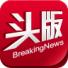 头版安卓版(手机头版app手机版下载)V4.5官方版
