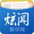 新华炫闻安卓版(手机新华炫闻app手机版下载)V5.1.7官方版