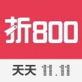 折800ios版(手机折800app下载)V4.3.5iphone/ipad版
