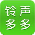 铃声多多安卓版(手机铃声多多app手机版下载)V8.1.1.0官方版