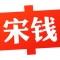 宋钱ios版(手机宋钱app下载)V2.0.8iphone/ipad版
