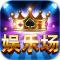 凯撒娱乐场ios版(手机凯撒娱乐场iphone/ipad版下载)V1.3.1官方版