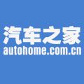 汽车之家ios版(手机汽车之家app下载)V7.7.5iphone/ipad版