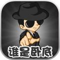 谁是卧底游戏ios版(手机谁是卧底游戏iphone/ipad版下载)V4.5.4官方版