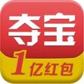 全民夺宝ios版(手机全民夺宝app下载)V3.3.7iphone/ipad版