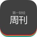 第一财经周刊ios版(手机第一财经周刊app下载)V3.0.8iphone/ipad版