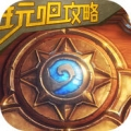 玩吧攻略 for 炉石传说ios版(手机玩吧攻略 for 炉石传说iphone/ipad版下载)V9.0.0官方版