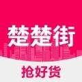 楚楚街ios版(手机楚楚街app下载)V2.7iphone/ipad版