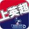 上英超ios版(手机上英超app下载)V4.0.6iphone/ipad版