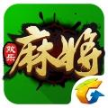 QQ欢乐麻将全集ios版(手机QQ欢乐麻将全集iphone/ipad版下载)V6.8.54官方版